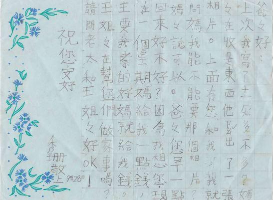 Susan letter